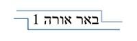באר אורה 1 רמת גן