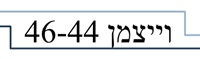 וייצמן 44-46